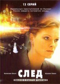«Смотреть В Хорошем Качестве Все Серии Подряд След» — 1997